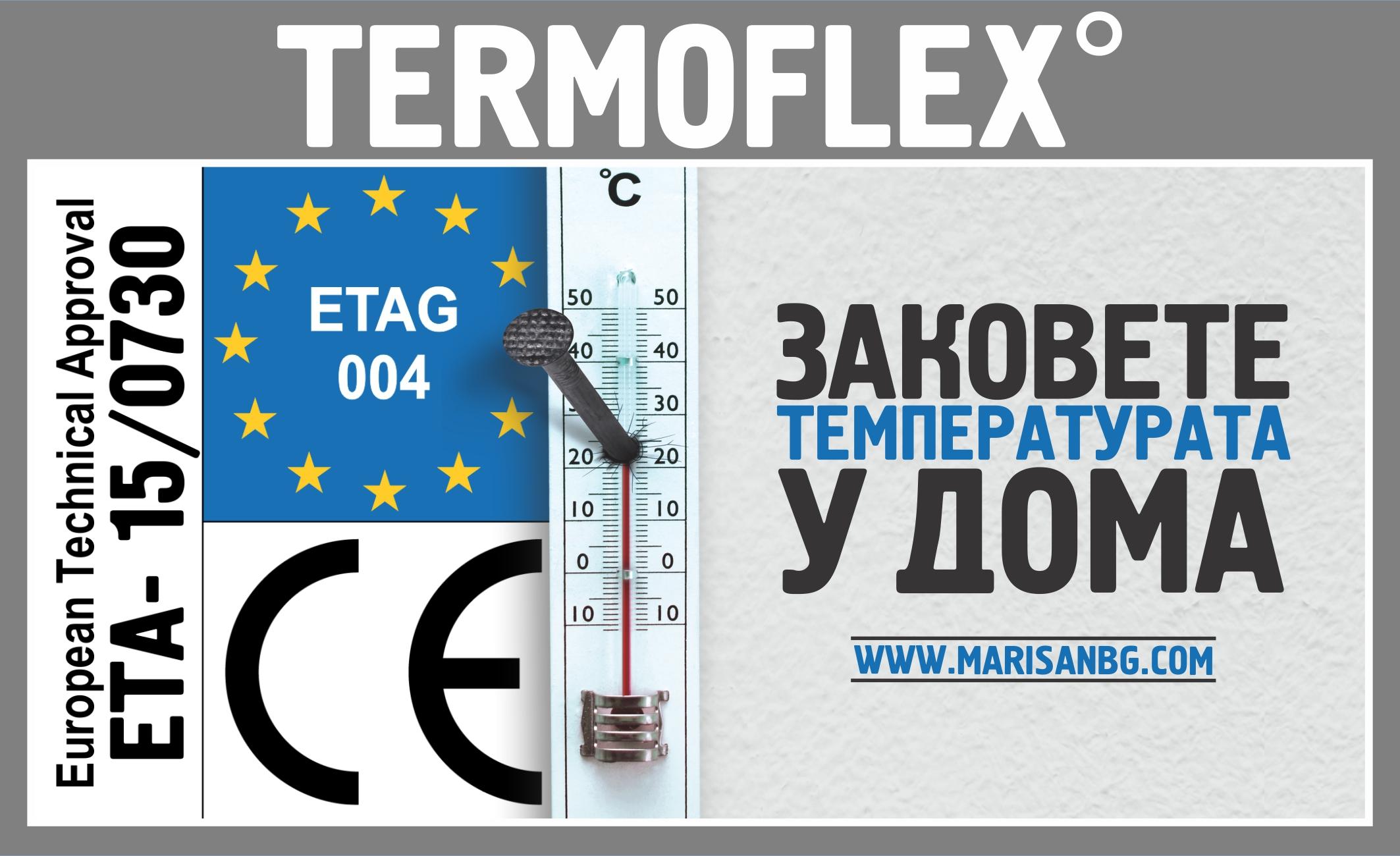 3dab59bf0a6 Топлоизолационните системи на МАРИСАН сертифицирани съгласно международната  спецификация ETAG 004